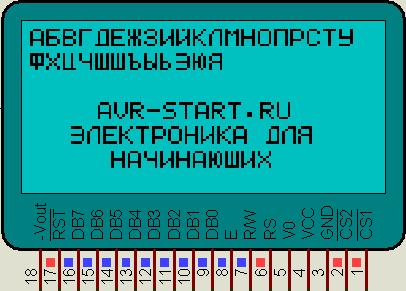 glcd_rus